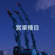 田中産業の営業種目